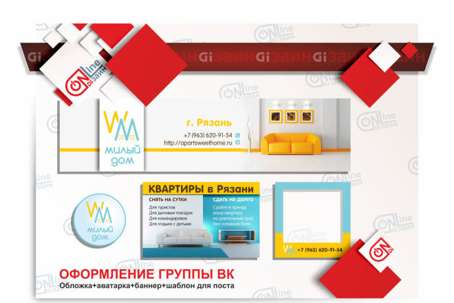 Разработаю дизайн группы вКонтакте 9 - kwork.ru