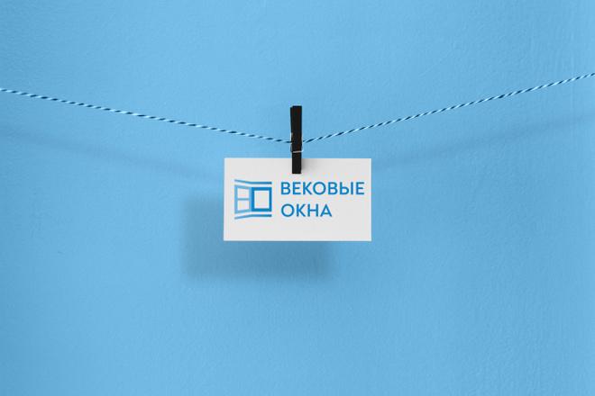 Уникальный логотип в нескольких вариантах + исходники в подарок 92 - kwork.ru