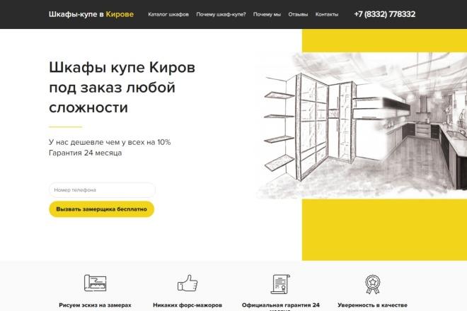 Скопирую Landing Page, Одностраничный сайт 30 - kwork.ru