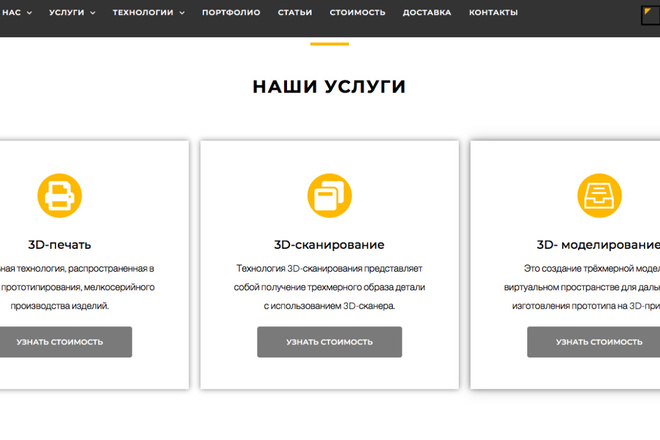 Создам сайт под ключ на WordPress 32 - kwork.ru