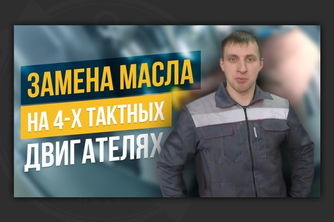 Сделаю превью для видео на YouTube 72 - kwork.ru