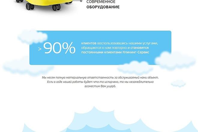 Скопировать Landing page, одностраничный сайт, посадочную страницу 94 - kwork.ru