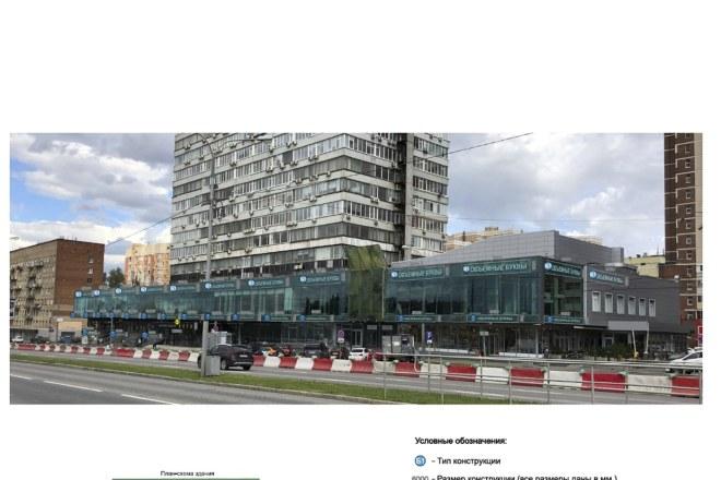 Проект размещения рекламных конструкций 4 - kwork.ru