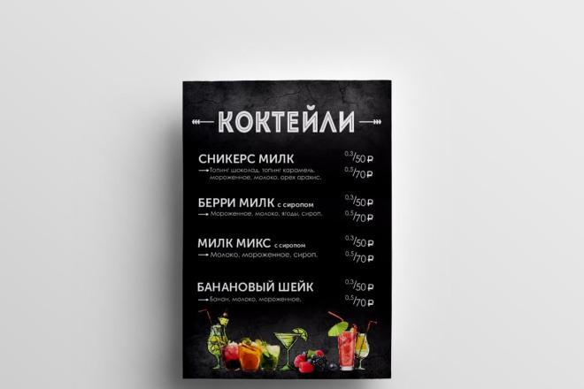 Дизайн листовки 3 - kwork.ru