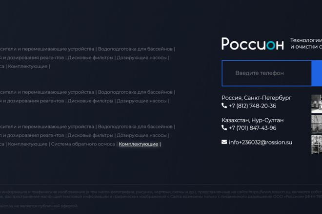 Сверстаю сайт по любому макету 81 - kwork.ru