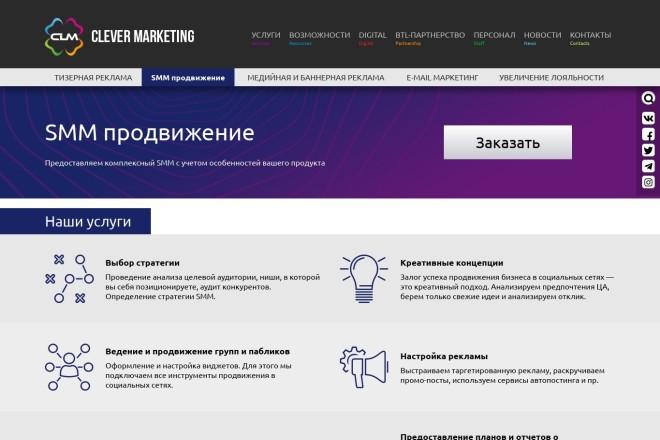Верстка секции сайта по psd макету 5 - kwork.ru