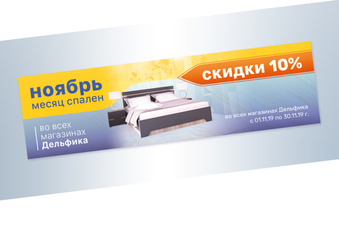 Создам 3 уникальных рекламных баннера 47 - kwork.ru