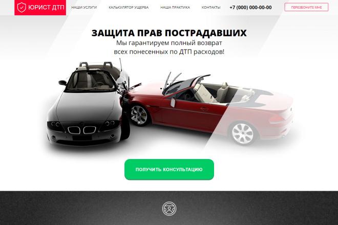 Копия любого landing page с установкой панели управления 2 - kwork.ru