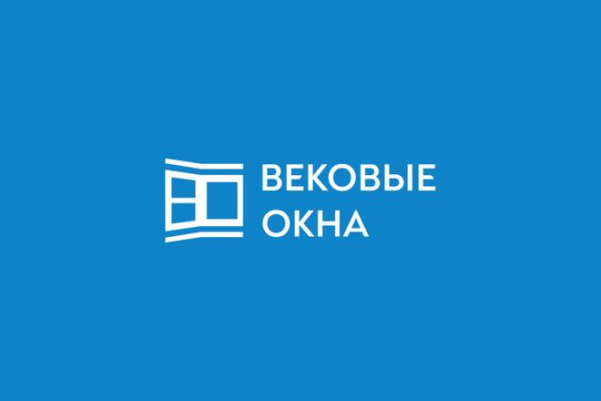 Уникальный логотип в нескольких вариантах + исходники в подарок 90 - kwork.ru