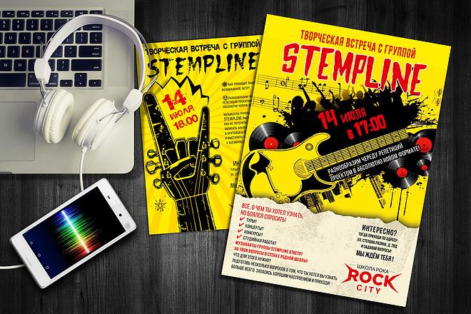 Разработаю дизайн рекламного постера, афиши, плаката 9 - kwork.ru