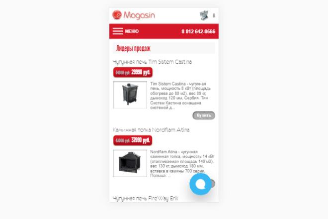 Адаптация сайта под мобильные устройства 67 - kwork.ru