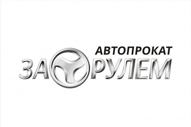 Сделаю ваше изображение векторным 4 - kwork.ru