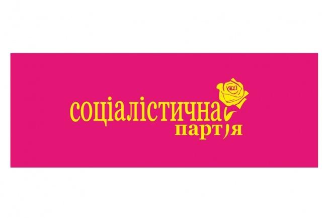 Сделаю ваше изображение векторным 2 - kwork.ru