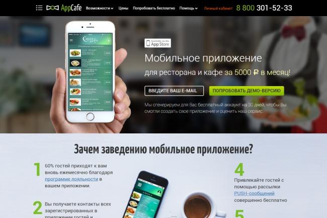 Верстка страницы html + css из макета PSD или Figma 42 - kwork.ru