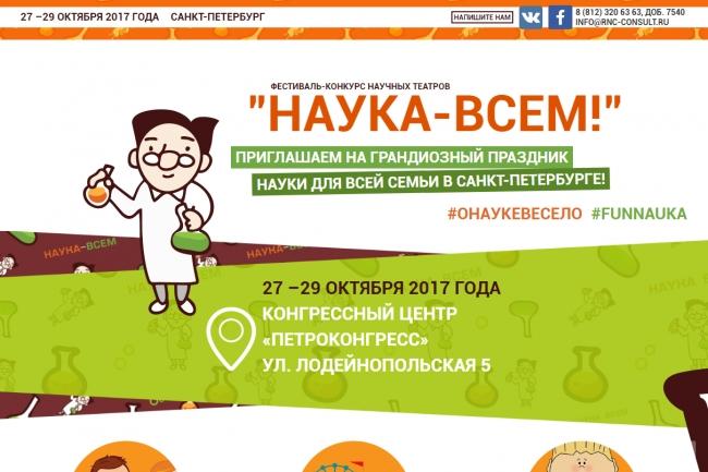Верстка страницы html + css из макета PSD или Figma 38 - kwork.ru
