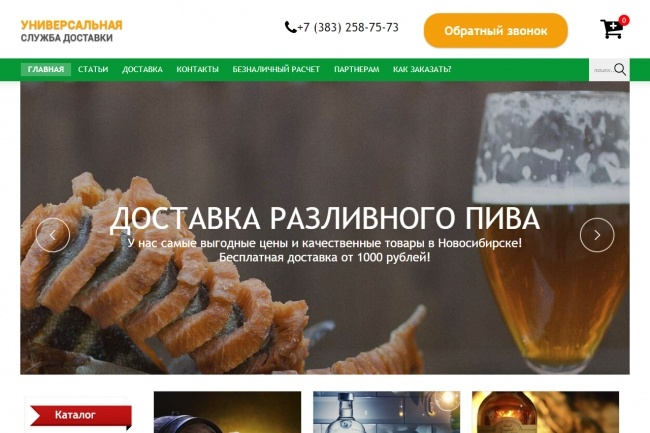 Верстка страницы html + css из макета PSD или Figma 36 - kwork.ru