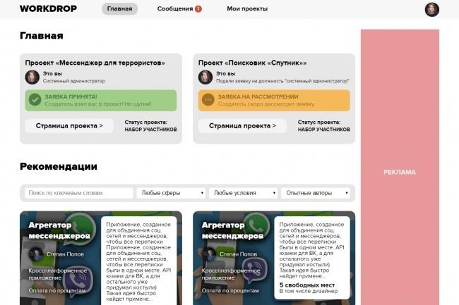 Верстка страницы html + css из макета PSD или Figma 35 - kwork.ru