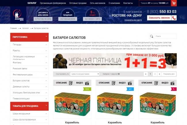 Верстка страницы html + css из макета PSD или Figma 33 - kwork.ru