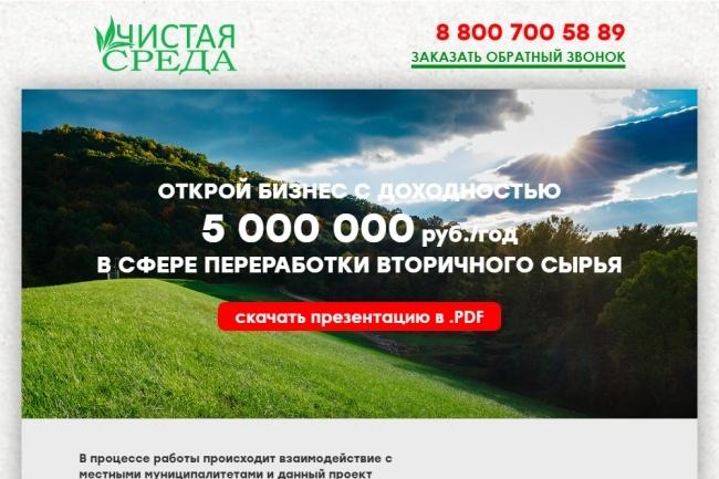 Верстка страницы html + css из макета PSD или Figma 25 - kwork.ru