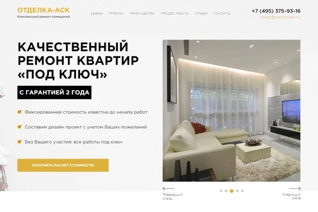 Верстка страницы html + css из макета PSD или Figma 21 - kwork.ru
