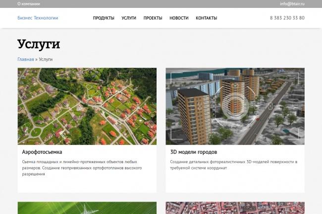 Верстка страницы html + css из макета PSD или Figma 41 - kwork.ru
