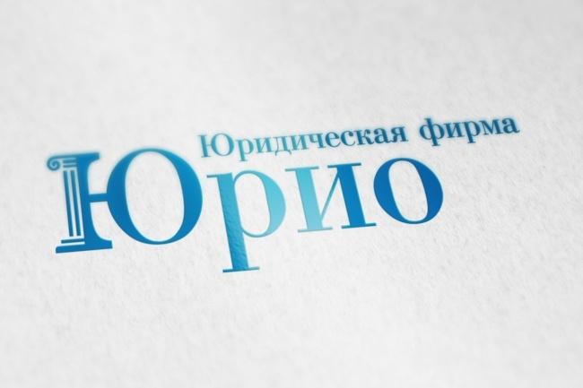Создам логотип в нескольких вариантах 104 - kwork.ru