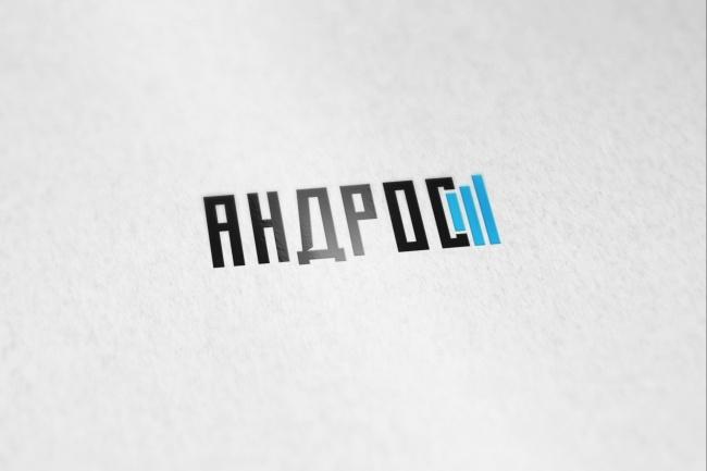 Создам логотип в нескольких вариантах 99 - kwork.ru