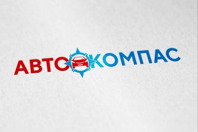 Создам логотип в нескольких вариантах 93 - kwork.ru