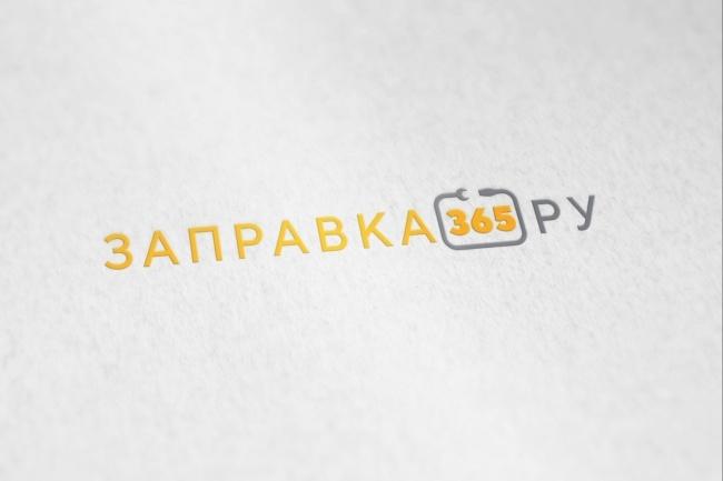 Создам логотип в нескольких вариантах 91 - kwork.ru