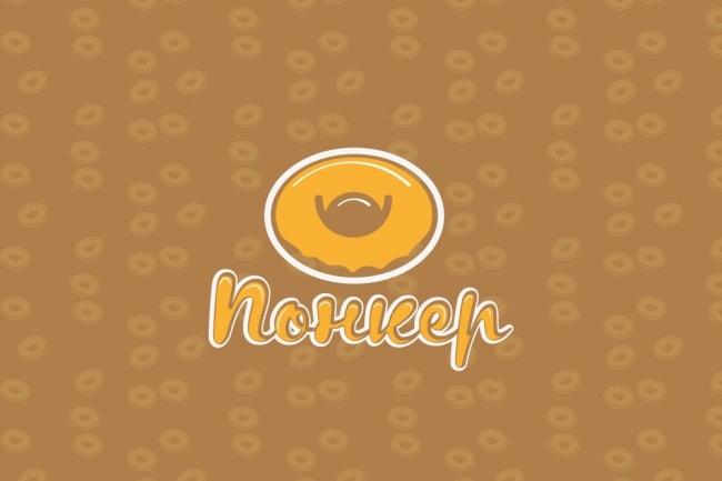 Создам логотип в нескольких вариантах 82 - kwork.ru