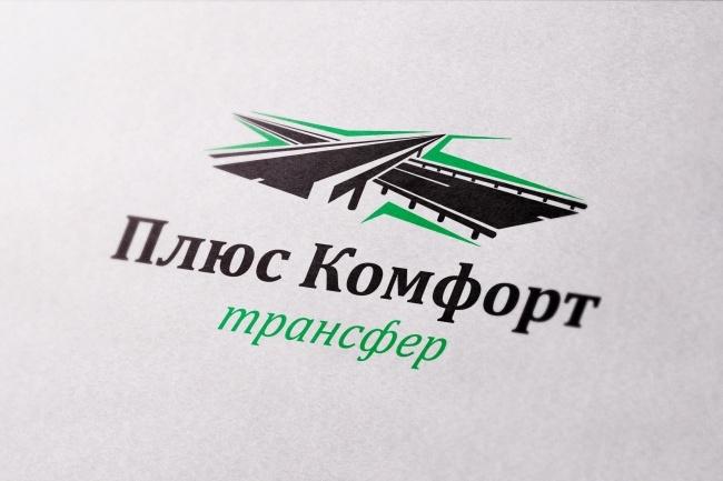 Создам логотип в нескольких вариантах 69 - kwork.ru