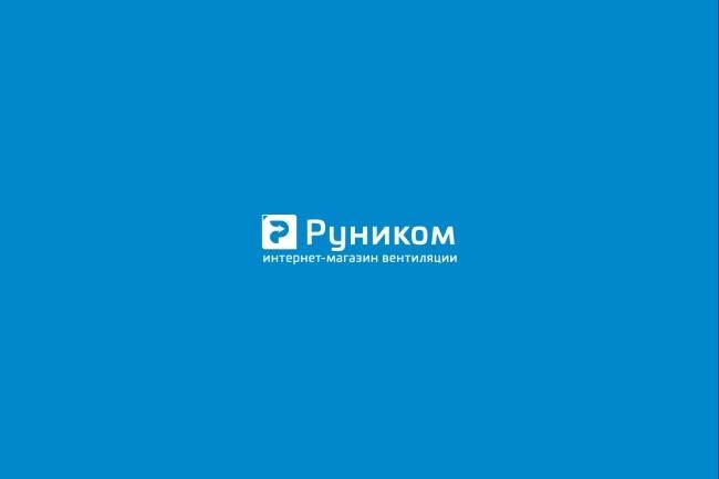 Создам логотип в нескольких вариантах 56 - kwork.ru