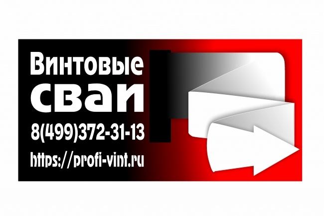Дизайн баннера 42 - kwork.ru