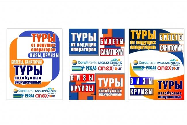 Дизайн баннера 39 - kwork.ru