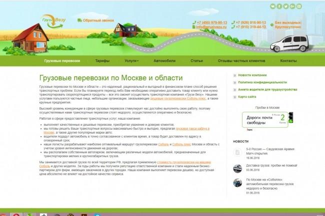 Дизайн баннера 36 - kwork.ru