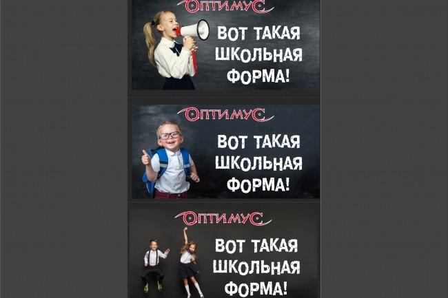 Дизайн баннера 34 - kwork.ru