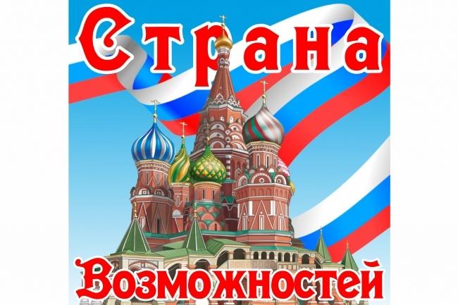 Дизайн баннера 43 - kwork.ru