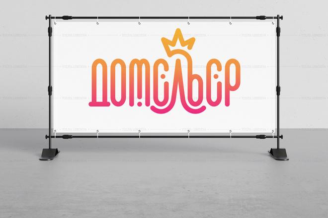 Создам креативный, трендовый лого 3 - kwork.ru