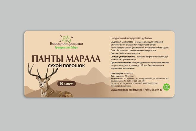 Разработаю дизайн листовки, флаера 35 - kwork.ru