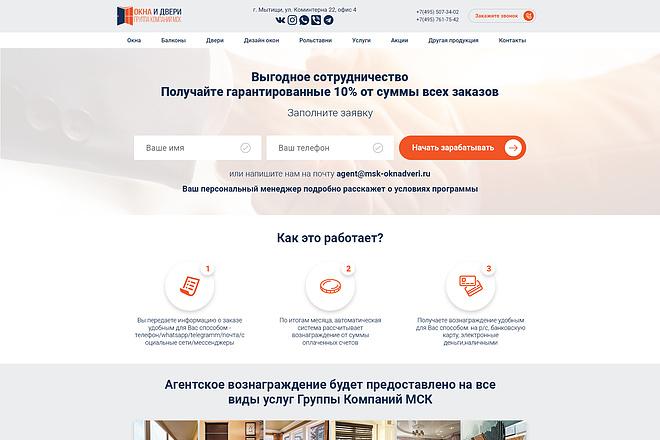 Дизайн страницы сайта 94 - kwork.ru