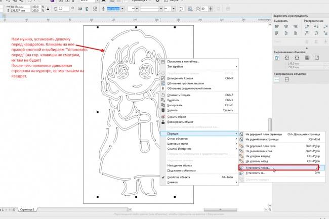 Работа в Corel Draw 21 - kwork.ru