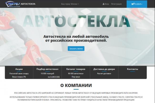 Сайт интернет-магазин. Joomla JoomShopping 3 - kwork.ru