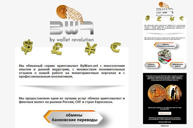 Дизайн и верстка адаптивного html письма для e-mail рассылки 80 - kwork.ru
