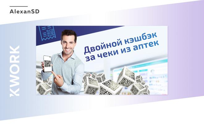 Создам 3 уникальных рекламных баннера 31 - kwork.ru