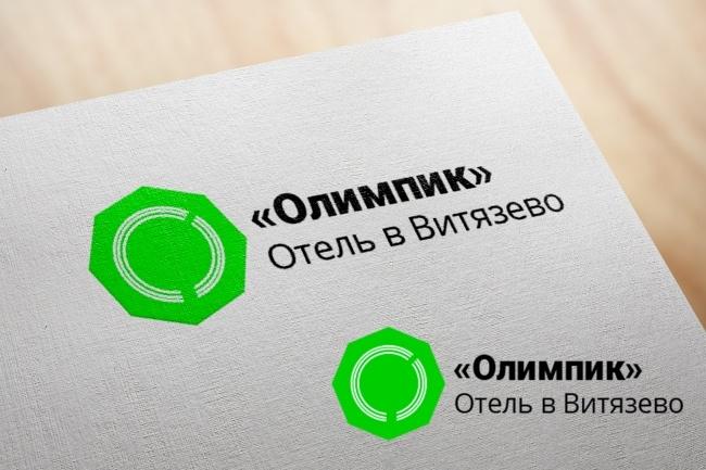 Я создам дизайн 2 современных логотипа 35 - kwork.ru