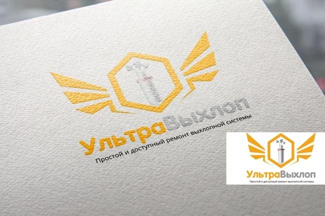 Я создам дизайн 2 современных логотипа 30 - kwork.ru