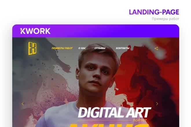 Дизайн страницы Landing Page 2 - kwork.ru