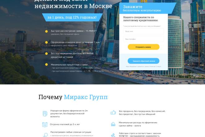 Дизайн одного блока Вашего сайта в PSD 17 - kwork.ru