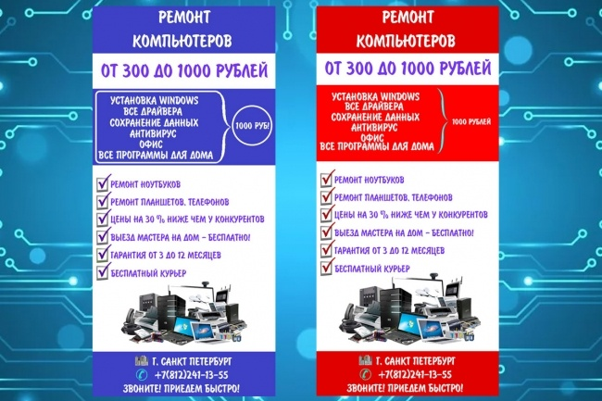 Оформление акций 1 - kwork.ru
