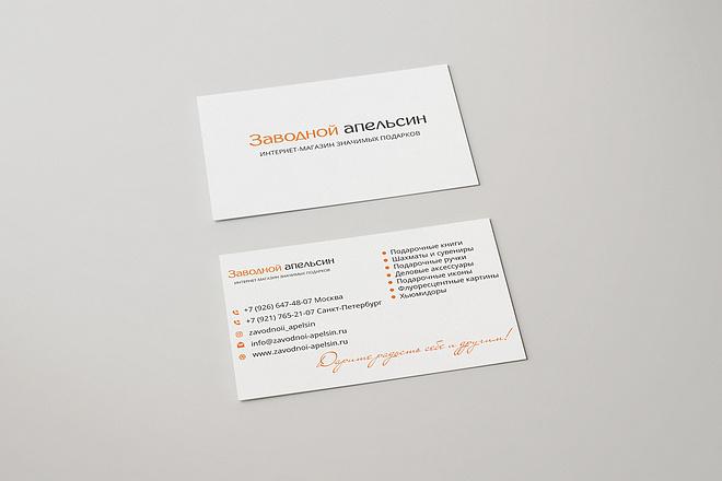 Эффектная визитка 80 - kwork.ru